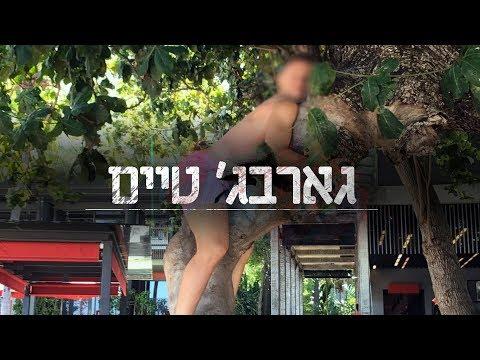 גארבג' טיים: מיהו הכדורגלן הישראלי שהתחרפן בתאילנד?