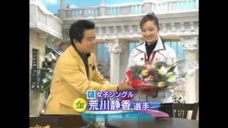 Shizuka Arakawa 荒川静香.