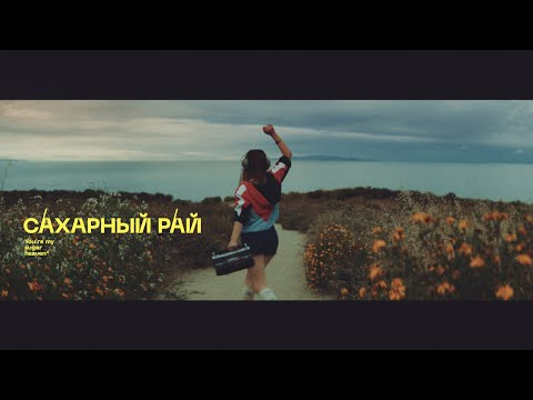 Смотреть клип Charusha - Сахарный Рай