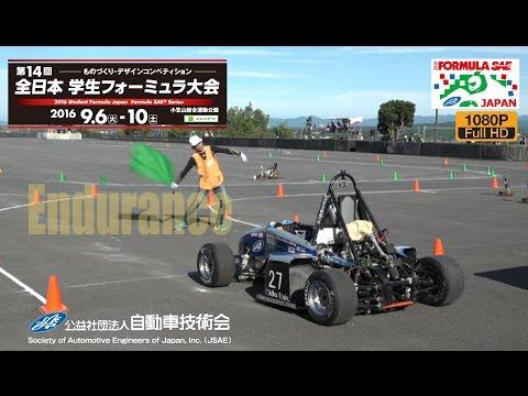 2016 Student Formula Japan - Endurance Gr.B [HD/1080p] 学生フォーミュラ大会