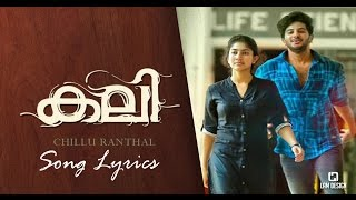 Kali Malayalam Film Song chillu raanthal vilakke with Lyrics