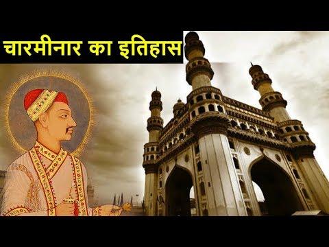 चारमीनार का इतिहास | Charminar History