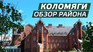 КОЛОМЯГИ. ОБЗОР РАЙОНА / ПРО ПИТЕР