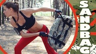 SANDBAG: Функциональная Тренировка на ВСЕ тело!
