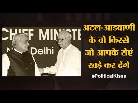 Atal Bihari Vajpayee ने कैसे LK Advani को PM नहीं बनने दिया | The Lallantop | BJP | Sonia Gandhi