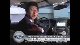 CJ오쇼핑 포드 토러스 / 머스탱 2010 판매 영상
