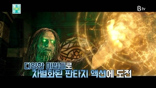 [B tv 영화 추천] 워크래프트: 전쟁의 서막 (Warcraft: The Beginning, 2016)