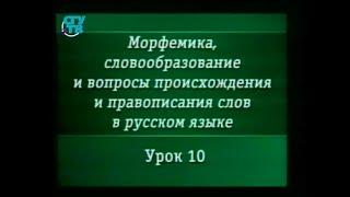 Урок 10. Вопросы функционирования и происхождения словообразовательных единиц