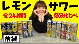 【チャレンジ】24種!レモンサワー飲み比べしてみた。 !前編    高田秋のほろよい気分