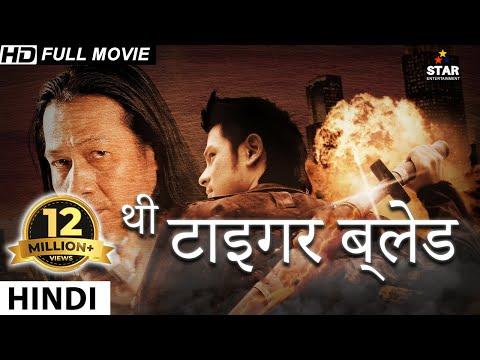 टाइगर ब्लेड (2018)