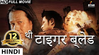 टाइगर ब्लेड - Hollywood Movie Hindi Dubbed | Hollywood Action Movies In Hindi | Hindi Action Movie