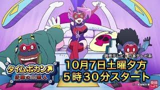 アニメ「タイムボカン 逆襲の三悪人」10月7日(土)夕方5時30分スタート!