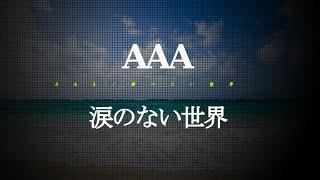 PV・MVはコチラから↓ 【AAA】ラジオなのに伊藤千晃が可愛い「なんで?」...