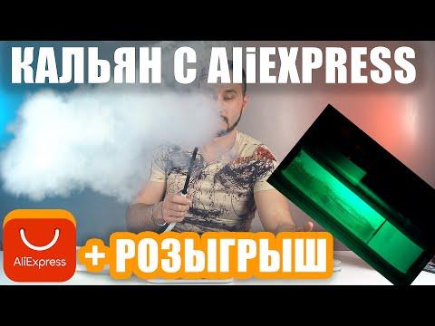 Кальян с Aliexpress за 1650р с подсветкой   обзор