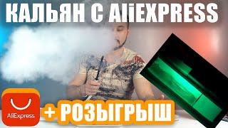 Кальян с aliexpress за 1650р с подсветкой | обзор