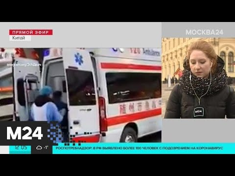 Как встречают в Москве пассажиров из Китая - Москва 24