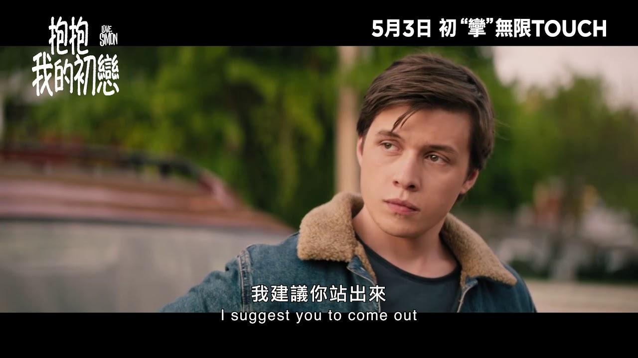 《抱抱我的初戀》觀後感片段 Love, Simon HK Review Clip - YouTube