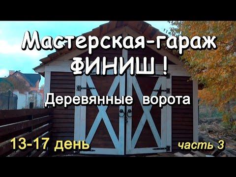 видео: Финиш! Строительство каркасного гаража-сарая. Деревянные ворота 13-17 день.