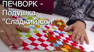 ПЕЧВОРК -Подушка