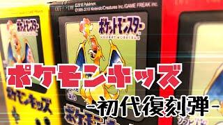 【懐かしい】ポケモンキッズ初代復刻弾開けるよー!!