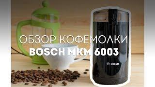 Кофемолка Bosch MKM 6003 - обзор техники????Жизнь - Вкусная!