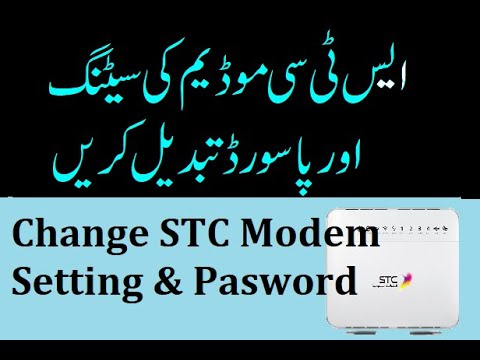 Download How To Change STC Router Modem HG658 V2 Home Gateway setting and Password