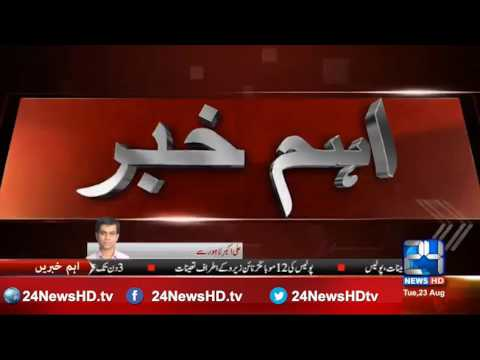 24 Breaking: Punjab Assembly, Dismissive resolutions of PML Q and PTI