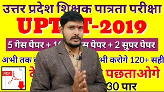 🔴UPTET 2019 |HINDI BY S.P.SIR|250 GUESS QUESTIONS| #UPTET