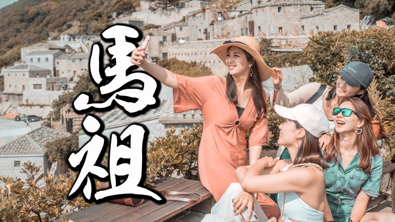旅遊VLOG#32【台灣篇】Hi 方塊海!馬祖我們來了!空姐愛七桃