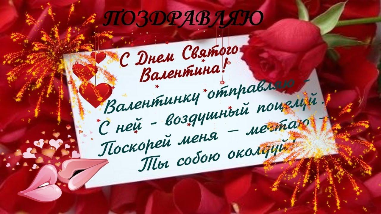 Днем рождения, музыкальное поздравление с днем святого валентина мужчине
