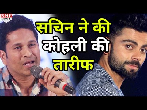 जानिए Double century score करने वाले Virat Kohli की तारीफ में Sachin Tendulkar ने क्या कहा