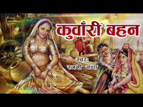 2017 की होली में कुवांरी बहन - Kuwanri Behen - Rajni Gandha - Superhit 2017 birha - bhojpuri Birha