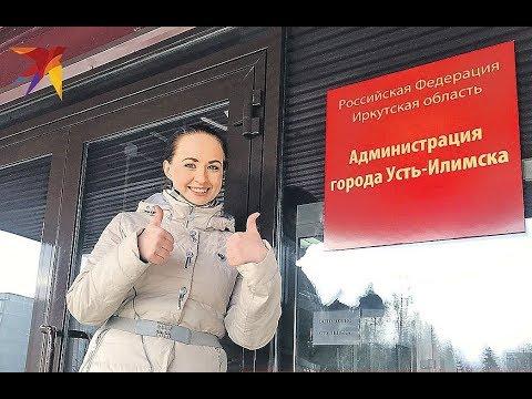 Интервью с мэром Усть-Илимска Анной Щёкиной