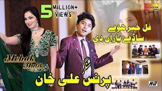 Full Khair Howay Saday Yaaran Di   Prince Ali Khan   Latest Punjabi And Saraiki Song 2020
