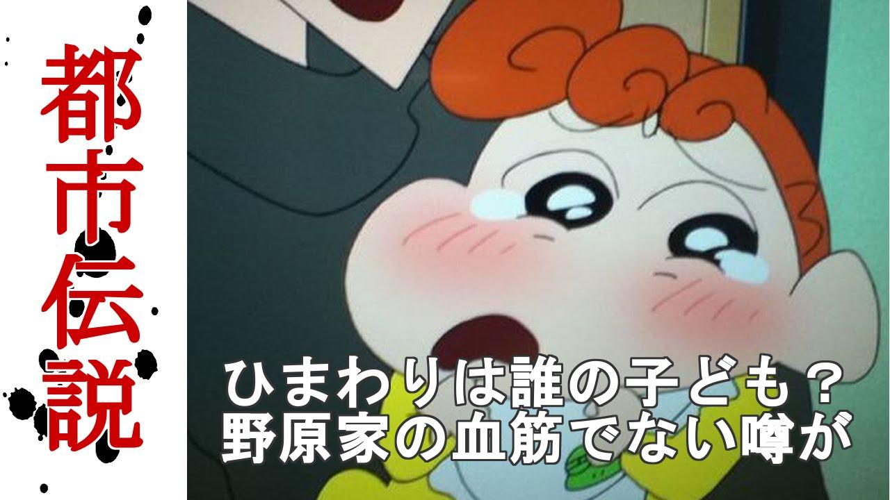 クレヨンしんちゃん都市伝説ひまわりは他人の子悲劇 Youtube