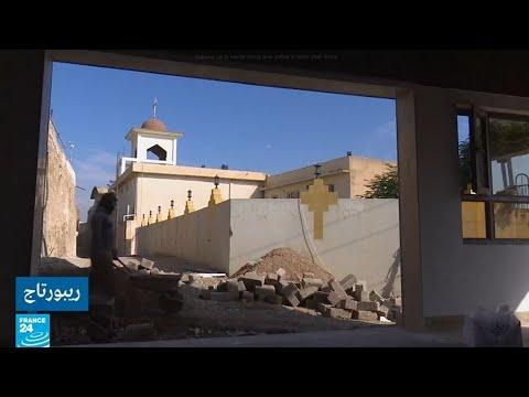 العراق: كنيسة -مار يعقوب- في نينوى من المعالم التي يعاد ترميمها بعد تخريبها بيد الجهاديين  - نشر قبل 3 ساعة