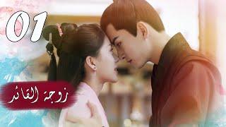 الحلقة 01 من  المسلسل الرومانسي  ( زوجـة القائـد | General's Lady )❤️