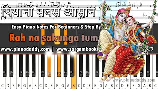 Are Re Meri Jaan Hai Radha (Bhajan) Piano Tutorial + Piano Notes