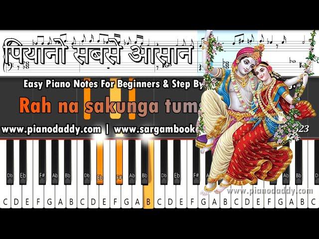 Are Re Meri Jaan Hai Radha (Bhajan) Piano Tutorial + Piano Notes