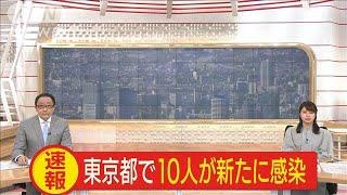 東京都で10人が新たに感染 40人下回るのは8日連続(20/05/13)