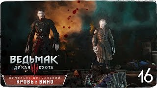 Как Геральт попал в мясорубку, сломал игру, но выжил ● Ведьмак 3: Кровь и Вино #16 [На смерть!]