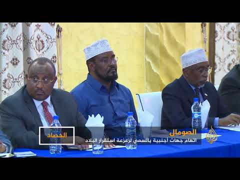 الصومال: اتهام برلمانييْن بتلقي أموال أجنبية لتقويض الحكومة  - نشر قبل 9 ساعة