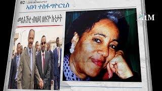 Asmarino   Eritrea: Abeba Tesfaghiorgis መልእኽቲ ብዛዕባ ዘለናዮ ኩነታት