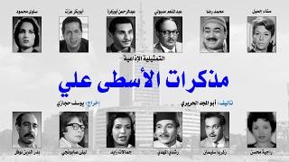 التمثيلية الإذاعية׃ مذكرات الأسطى علي
