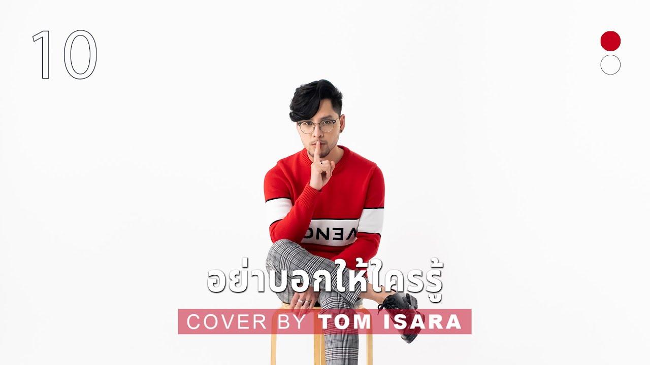 อย่าบอกให้ใครรู้ - Turn On | Cover by Tom Isara