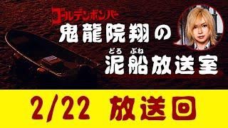 【鬼龍院】2/22ニコニコ生放送「鬼龍院翔の泥船放送室」第44回