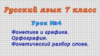 Русский язык 7 класс (Урок№4 - Фонетика и графика. Орфография. Фонетический разбор слова.)