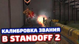 КАЛИБРОВКА ЗВАНИЯ В STANDOFF 2!