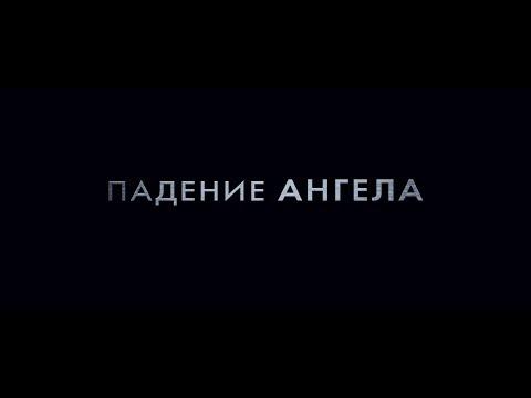 Падение ангела (2019) 18+ (Русский трейлер)