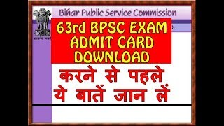 63rd BPSC  Pre Admit Card 2018 released Download @ bpsc.bih.nic.in